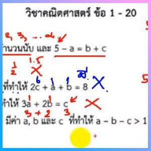Tutorial_Clip-พรีเทสต์-บดินทร์-ห้องเรียนพิเศษ-คณิต