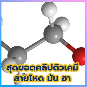 (คลิปติวฟรี) เคมี สอบเข้า MWIT KVIS TU