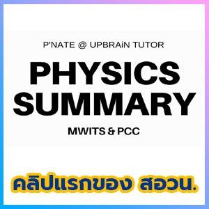 คลิปแรก สอวน ฟิสิกส์