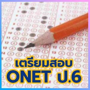 ติว O-Net ป.6 เพื่อสอบเข้า ม.1 (คลิปติวฟรี)