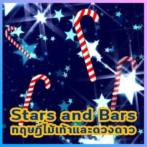 FeatureImage-ตะลุยโจทย์ mwit kvis เตรียมอุดม star and bar