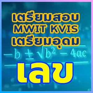 เตรียมสอบ-mwit-kvis-tu-เตรียมอุดม-คณิตศาสตร์-คลิปติวฟรี