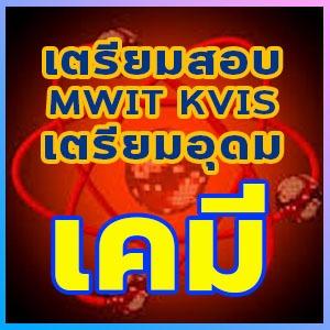 เตรียมสอบ-mwit-kvis-tu-เตรียมอุดม-เคมี-คลิปติวฟรี