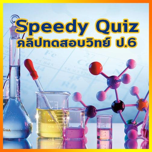 Stepbystep-Speedy-Quiz ประถม 6 สอบเข้า ม1